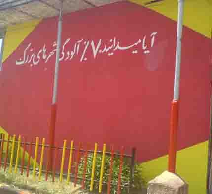 عکسی از دیوار نویسی یک پمپ بنزین